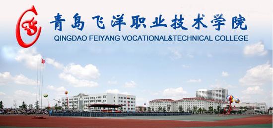 青岛飞洋职业技术学院怎么样?